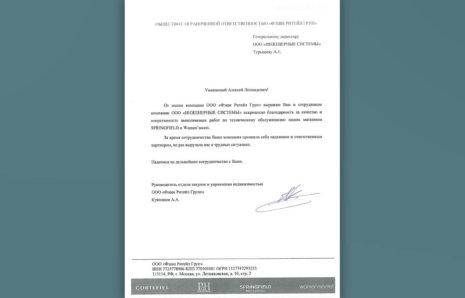 ООО «Фэшн Ритейл Групп»