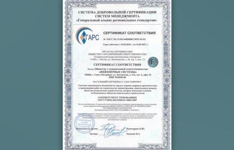 Сертификат соответствия<br>ГОСТ Р 54934-2012