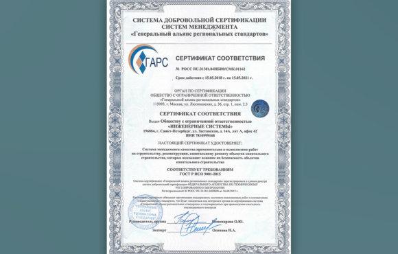 Сертификат соответствия<br>ГОСТ Р ИСО 9001-2015