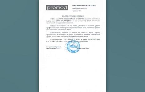 ООО «Промод Рус»