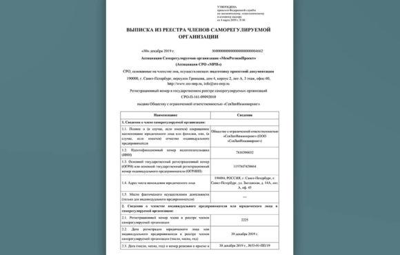 Выписка из реестра СРО(МРП)<br>стр.1